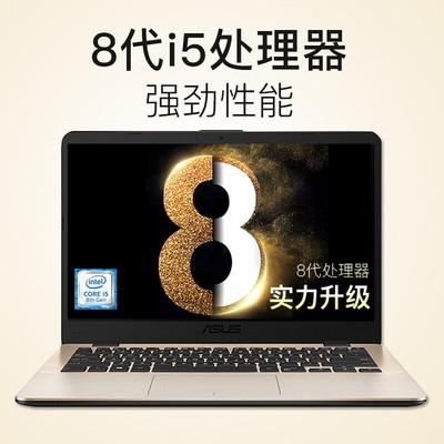 【顺丰包邮】华硕 S4200UQ8250(4GB/128GB+500GB/2G独显)14英寸影音娱乐笔记本