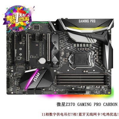 微星(MSI)Z370 GAMING PRO CARBON AC暗黑WIFI   Z370/LGA 1151