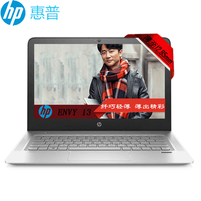 【顺丰包邮】惠普 ENVY 13-ab024TU 轻薄风尚 便携 长时间待机13.3英寸笔记本 i5-7200U 8G 128G固态 指纹识别 蓝牙 Windows 10