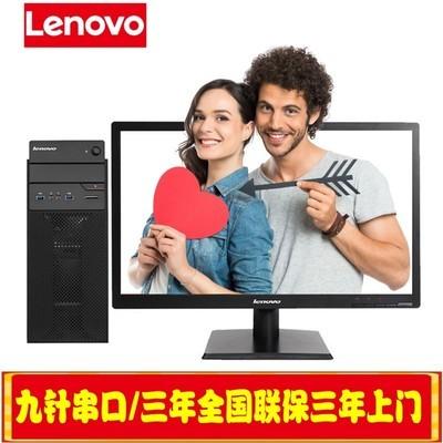 【Lenovo授权专卖 包邮】联想 扬天T6900C(i7 6700/8GB/2TB/2G独显)