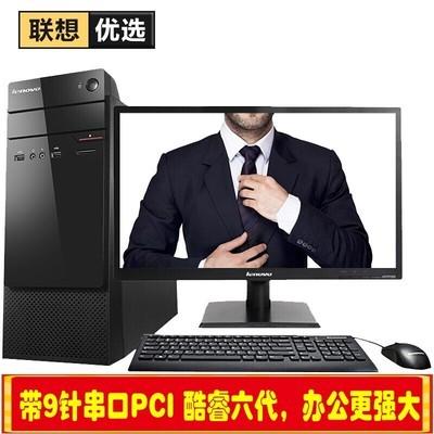 【Lenovo授权专卖 】联想 扬天M6201C(i3 6100/4GB/1TB/2G独显)