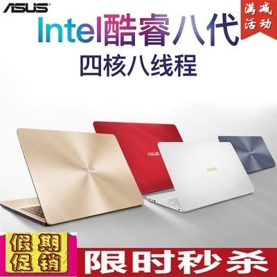 【ASUS授权专卖】 FL8000UQ8550/i7-8550.8G/128G+1T/N940MX-2Gw10