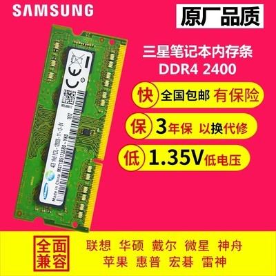 三星(SAMSUNG)DDR4 2400 8GB/4GB/16GB笔记本内存条 三年质保!