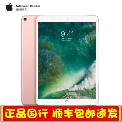 【Apple授权专卖 】苹果 新款9.7英寸iPad pro(128GB/ Cellular)