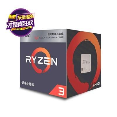 AMD 锐龙 3 2200G 处理器搭载Radeon Vega8 Graphic 4核4线程AM4接口 3.5GHz 盒装
