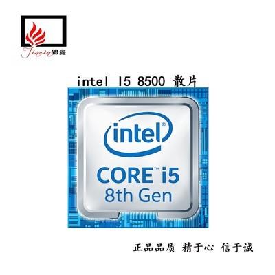 英特尔(Intel)酷睿六核 i5 8500 CPU处理器