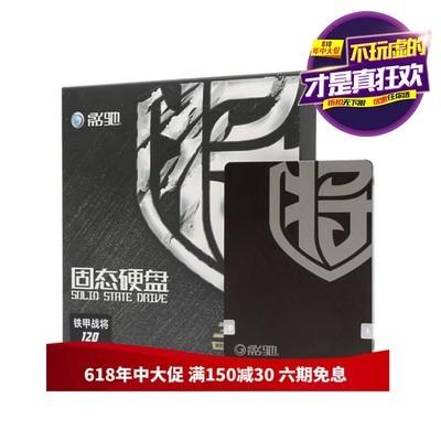影驰 (Galaxy)铁甲战将系列 120G 7mm 2.5英寸SATA3 固态硬盘