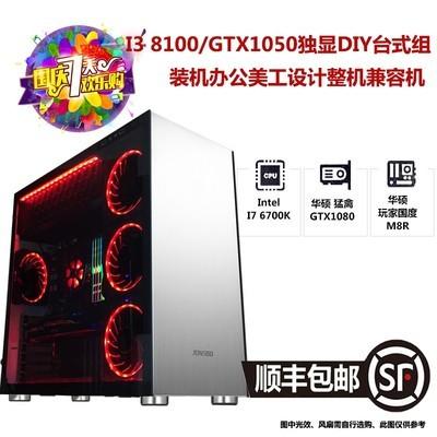 I5 8400/GTX1060 RGB光污染 发烧 电竞游戏 主机 DIY电脑组装机
