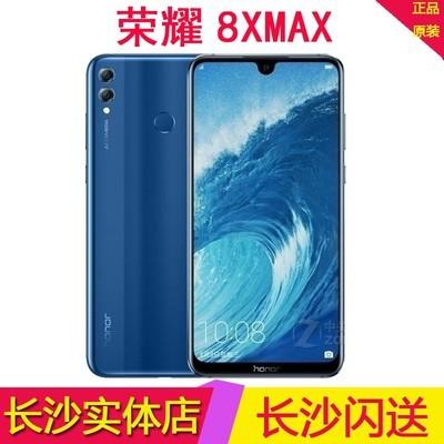 荣耀 8X Max(6GB 全网通)微信13319503333 支持以旧换新同城送货