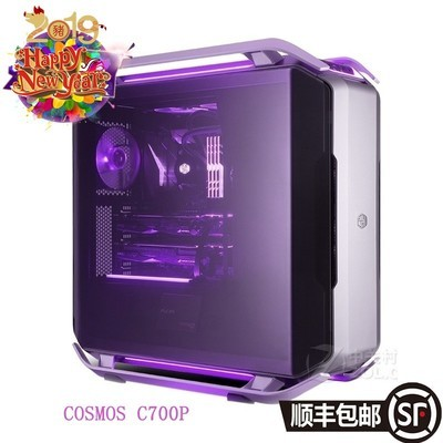酷冷至尊  COSMOS C700P 支持420水冷