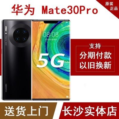 华为 Mate30 Pro 8GB/128GB/全网通/5G版/玻璃版13319503333 以旧换新