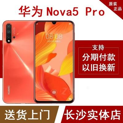 华为 nova 5 Pro 8GB/128GB/全网通 以旧换新13319503333 同城送货