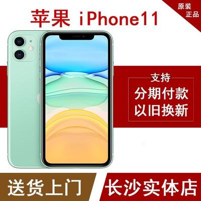 苹果 iPhone 11 4GB/64GB/全网通 微信13319503333 以旧换新同城送货