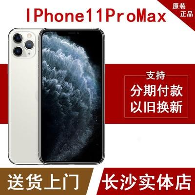 苹果 iPhone 11 Pro Max 4GB/64GB/全网通 以旧换新 13319503333