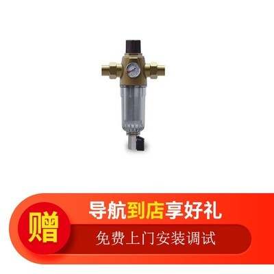 立升全屋中央净水组合套餐LQ1-10B+LU3-62C +LU5-CU-3A
