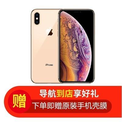 【苹果专卖店】苹果 iPhone XS (全网通)市内送货