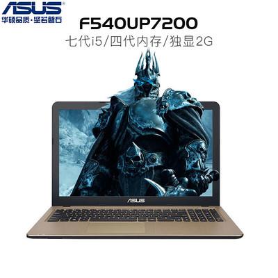 华硕 F540UP7200顽石畅玩版15.6英寸游戏办公笔记本电脑7代i5 (4GB/500GB/2G独显)