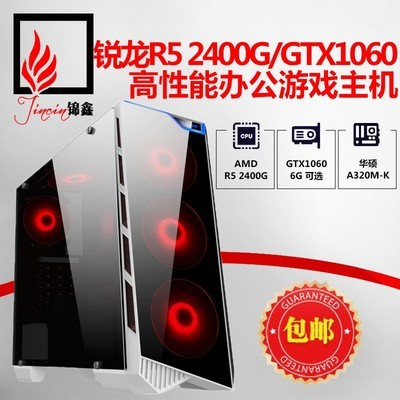 AMD锐龙Ryzen5 2400G GTX1060游戏办公主机