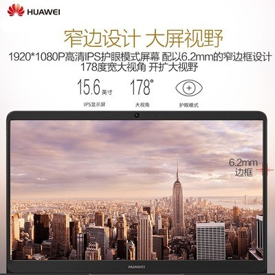 【华为授权专卖 顺丰包邮】HUAWEI MateBook D(i5/8GB/128GB+1TB)