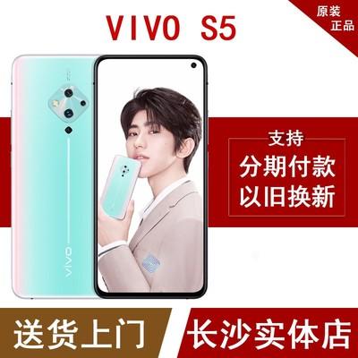 vivo S5(8GB/128GB/全网通)微信13319503333 支持以旧换新同城送货