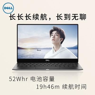 【新品上市】戴尔 XPS 13 微边框 银色(XPS 13-9370-D1605S)13英寸