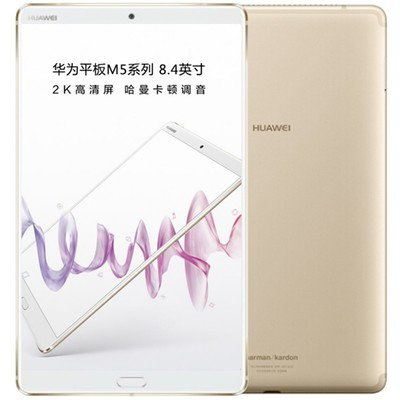 【顺丰包邮】华为 M5 8.4英寸平板电脑(哈曼卡顿音效 4G+128G WiFi)