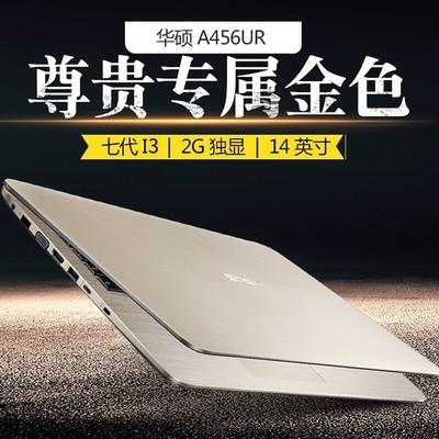 【ASUS授权专卖】A456UR7100(i3-7100.4GB/500GB.2G显卡)