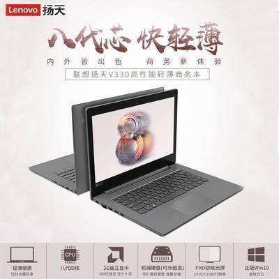 【官方授权  顺丰包邮】联想 扬天V330-14(i5 8250U/4GB/1TB/2G独显)14英寸商务办公笔记本