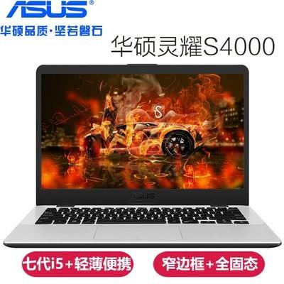 【特惠活动】华硕 灵耀 S4000UA7200(8GB/256GB)14英寸轻薄窄边框