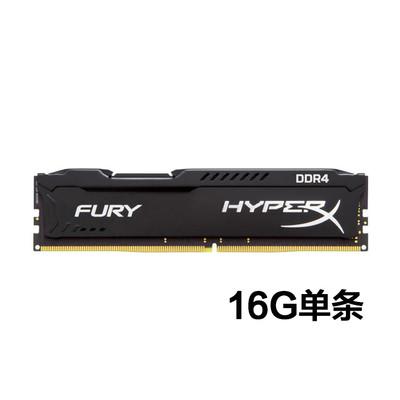 金士顿 骇客神条FURY 16GB DDR4 2400(HX424C15FB/16)  台式内存