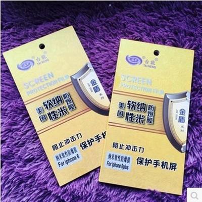 【特价包邮】台能 高清纳米防爆膜保护膜 防刮花 所有热销品牌均有货