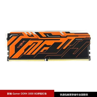 影驰 GAMER Ⅱ 8GB DDR4 /3000 台式机内存条呼吸灯条