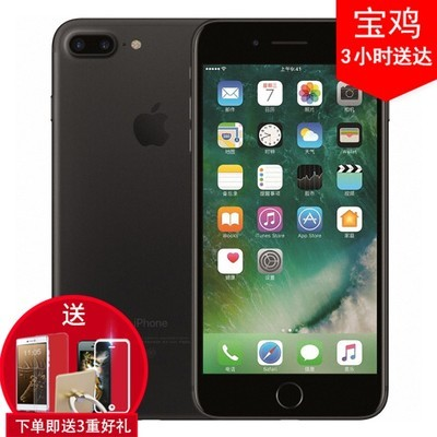 【顺丰包邮+送壳膜支架】苹果 iPhone 7 Plus 全网通