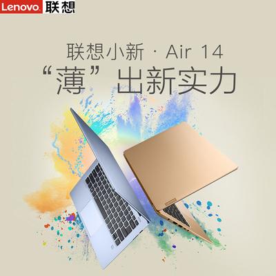 【顺丰包邮】联想 小新Air 14(i7 8550U/8GB/256GB)