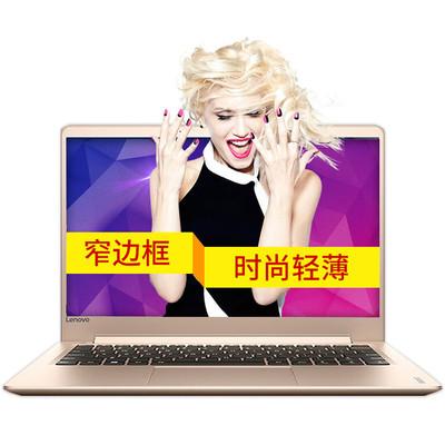 联想ideapad710s13.3英寸超薄笔记本  I5-7200U/4G内存/256G SSD固态