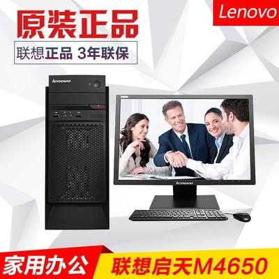 联想 启天M4650 I3-6100 4G 1T 集显 DVDRW Win10台式电脑 品牌机