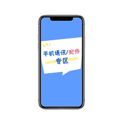潮流尖货-手机通讯/配件专区