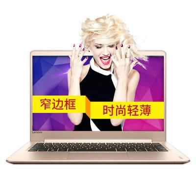 联想 ideapad710s 13.3英寸笔记本电脑便携超极本i5-7200/4G/256G固态