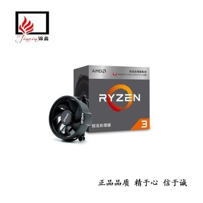 AMD 锐龙 3 2200G 4核4线程AM4接口 3.5GHz 盒装