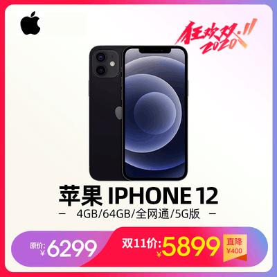 苹果 iPhone 12(4GB/64GB/全网通/5G版)