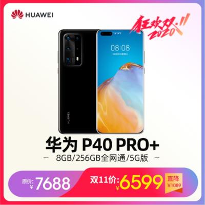 华为 P40 Pro+(全网通/5G版)