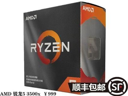 AMD 锐龙5 3500X 处理器 (R5) 6核6线程3.6GHz65W AM4接口盒装CPU 黑色