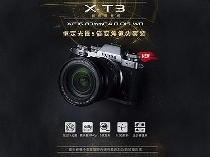 富士 X-T3套机(XF 16-80mm) 黑色