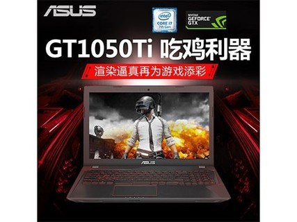 【ASUS授权专卖】KX53VE7300(i5-7300.8GB/128GB+1TB/2G独显) i5-7300.8GB/128GB+1TB/2G独显