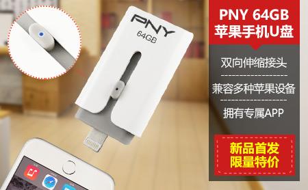 【果粉精灵】PNY Lightning(64GB)苹果手机U盘,原价799元,爆款价仅需589元!限量!原厂MFi苹果授权 双向接头 帮你苹果手机轻松扩容  参与活动再赢超值返现!