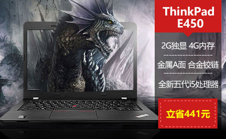 ThinkPad E450火爆开团!金属打造全新A面 精致做工细节可见!经典金属铰链设计 坚实使用 耐用性强!搭载4G内存 配备五代酷睿i5处理器 2G独显 全能办公本!