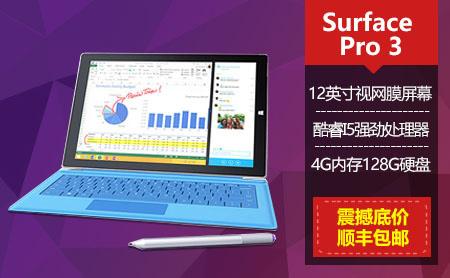 笔记本大杀器 微软 Surface Pro 3(i5/128GB/专业版)爆款特惠价仅5349元!12英寸2K超清屏幕 英特尔酷睿I5 4G超大内存 完美替代笔记本 顺丰包邮
