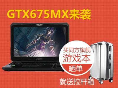 GTX675MX超强显卡!万元内最强游戏本X58F限量20台!四核酷睿I7+8GB内存+64GB 极速SSD+1TB硬盘,亮骚背光键盘 超强散热 1080P完美高分屏 送雷蛇鼠标