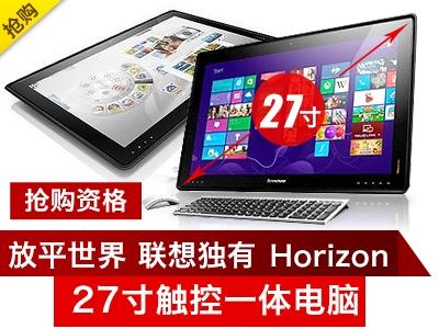 0元预订联想IdeaCentre Horizon 智能桌面 线下超值购!27英寸 1080P十点触摸屏 全新Aura系统 超精度触控 颠覆世界新体验 活动时间7.08-7.31