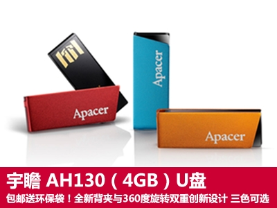 仅49元!包邮!原价76元的宇瞻 AH130(4GB)U盘;全新背夹与360度旋转双重创新设计;五年换新、终身质保;三色可选;三防优盘防水,防尘,防静电、ACE加密和五倍压缩功能